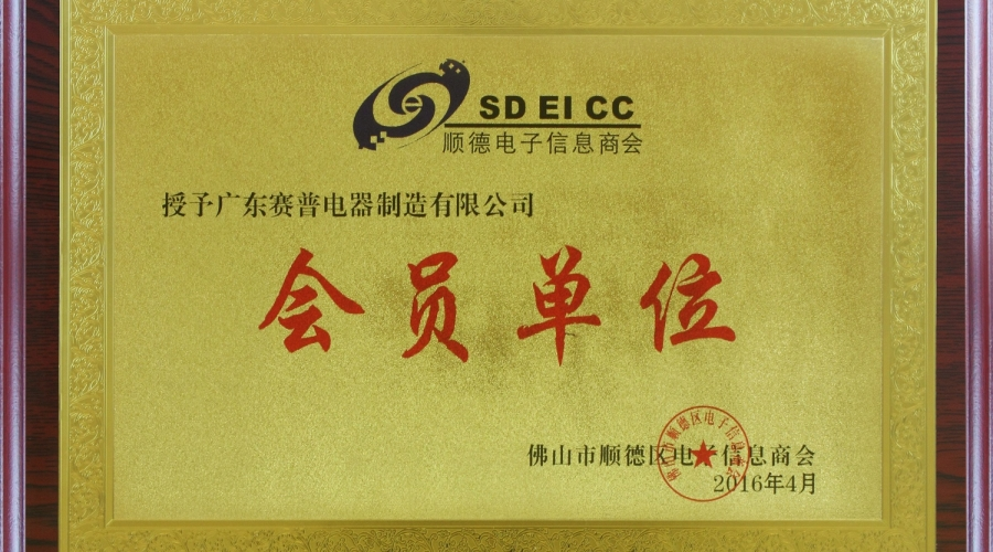 Shunde electronic information chamber of Commerce